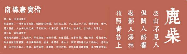 南构唐宝楷字体预览图