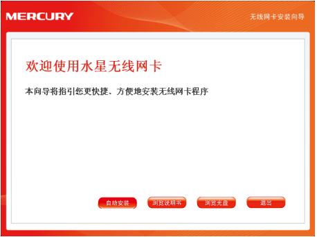 mercury无线网卡驱动通用版界面图1