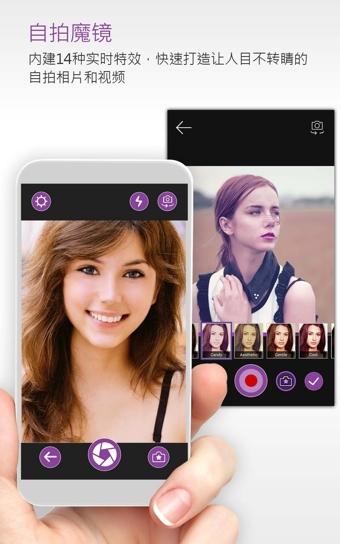 玩美相机v5.16.1  安卓版界面图9