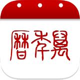 万年历  v4.5.8  安卓版