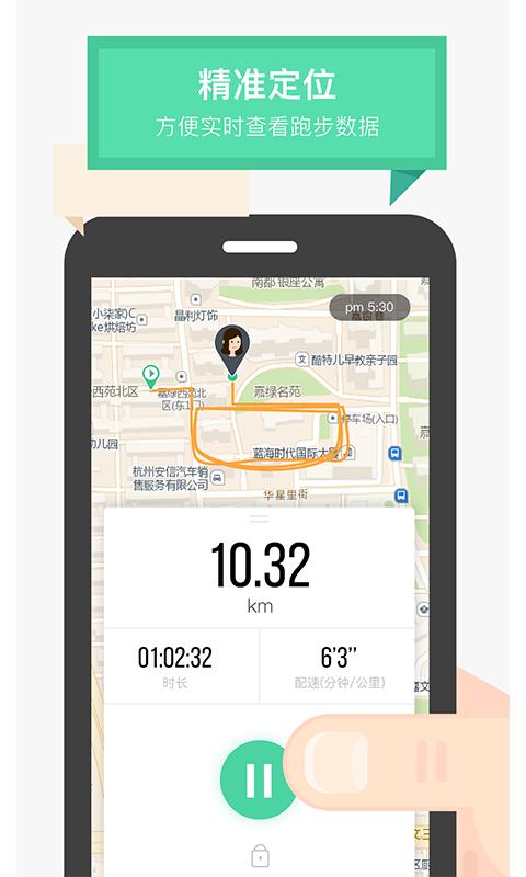 Will陪你跑 v2.8.4 安卓版界面图7