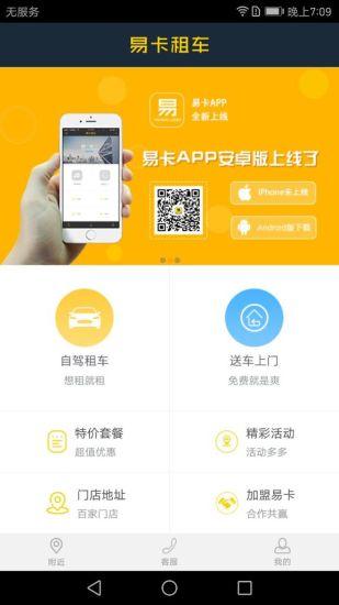 易卡租车 v1.0.1 安卓版界面图4