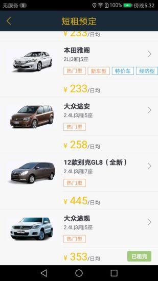 易卡租车 v1.0.1 安卓版界面图3