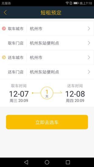 易卡租车 v1.0.1 安卓版界面图2
