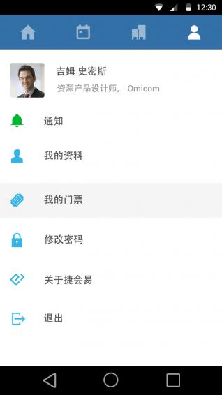 EB参会者与会员 v1.9.0 安卓版界面图4