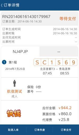 山航掌商飞 v2.1  安卓版界面图9