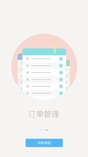 山航掌商飞 v2.1  安卓版界面图5