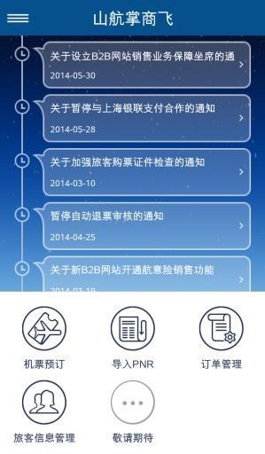 山航掌商飞 v2.1  安卓版界面图7