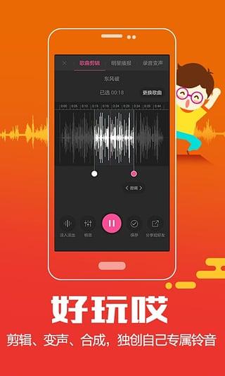 酷音铃声app v6.1.95 安卓版界面图12