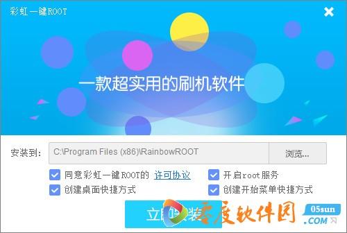 彩虹一键Root软件第2张预览图