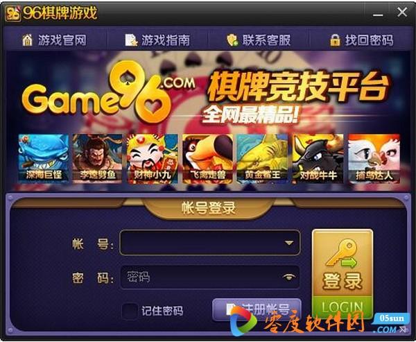 96棋牌游戏中心界面图2