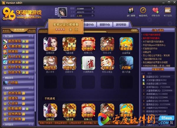 96棋牌游戏中心界面图1