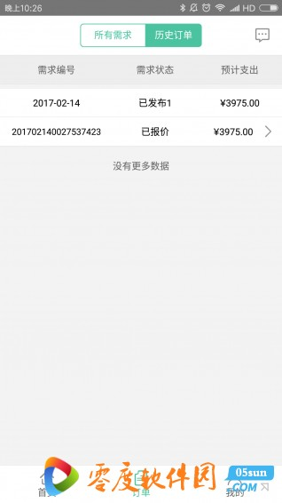 爱车保姆车主端 v1.0.0 安卓版界面图4