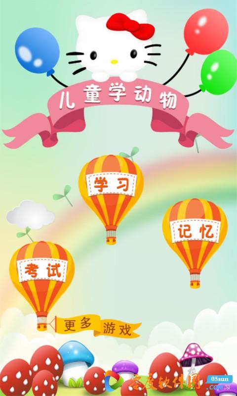 巴啦啦学动物小魔仙 v1.3 安卓版界面图3