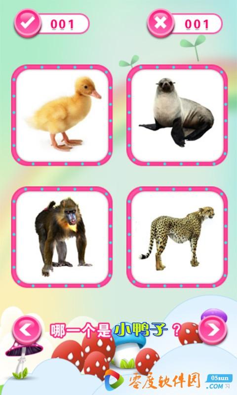 巴啦啦学动物小魔仙 v1.3 安卓版界面图2