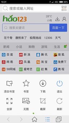蘑菇浏览器 v5.0.1.5 安卓版界面图2