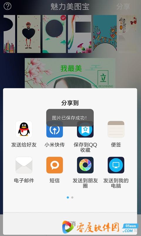 魅力美图宝 v1.0.0 安卓版界面图5