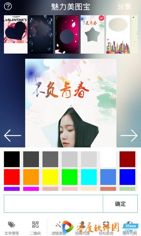 魅力美图宝 v1.0.0 安卓版界面图4