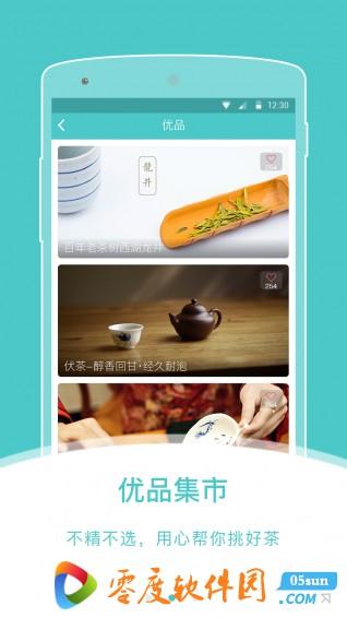 茶亲 v2.3.1 安卓版界面图2