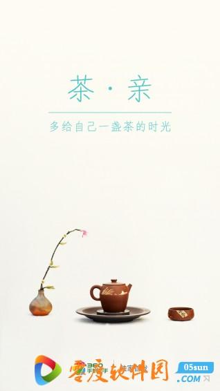茶亲 v2.3.1 安卓版界面图3