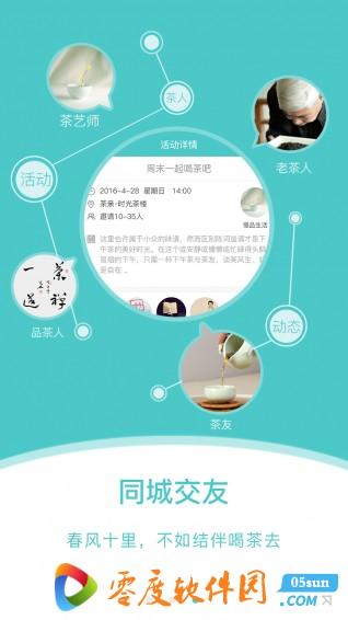 茶亲 v2.3.1 安卓版界面图4