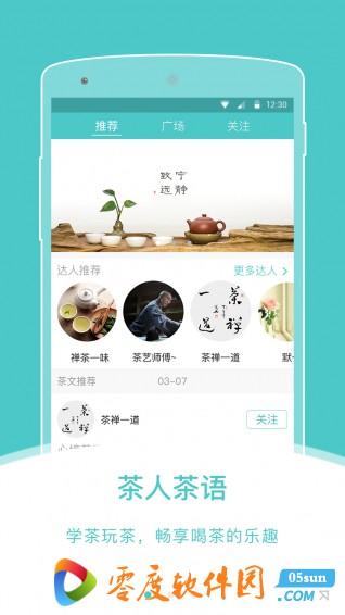 茶亲 v2.3.1 安卓版界面图1