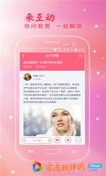 美容护肤秘诀 v4.0.4安卓正式版界面图7