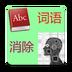 英语单词消消乐 v1.2 安卓版