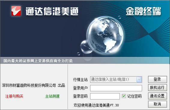 通达信港美通免费版界面图2