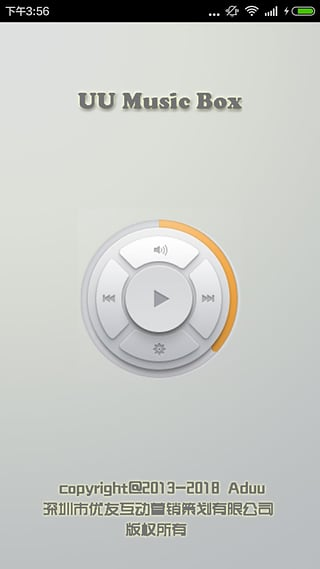 UU音乐盒 v1.0 安卓版界面图2