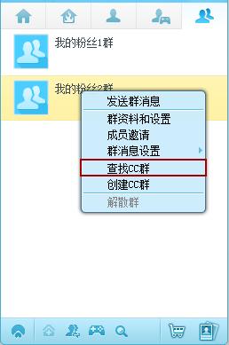 网易cc语音官方第3张预览图
