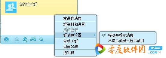 网易cc语音官方第7张预览图