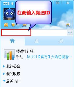 yy语音软件第6张预览图