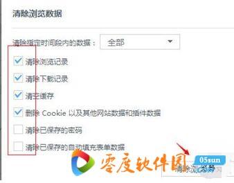 uc浏览器电脑版第8张预览图
