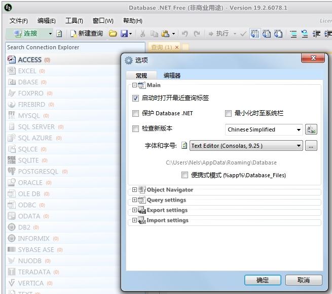 database.net第2张预览图