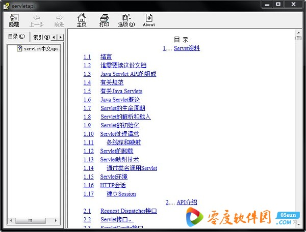 servlet api中文版第1张预览图