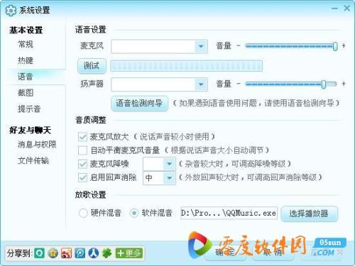 网易cc语音官方第10张预览图
