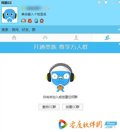 网易cc语音官方第1张预览图
