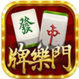 牌乐门广东麻将 v1.7.2 安卓版