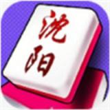 沈阳麻将过蛋 v1.7.2 安卓版