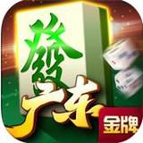 金牌广东麻将 v1.7.2 安卓版