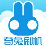 奇兔刷机 v8.2.1.9 官方版