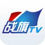 战旗TV v3.9.5 iPhone版