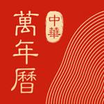 中华万年历 v7.6.0 iPhone版