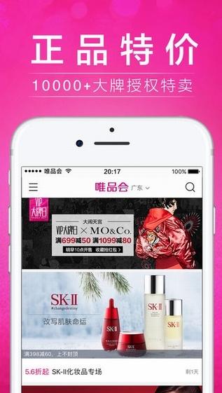唯品会 v6.34.3 iPhone版