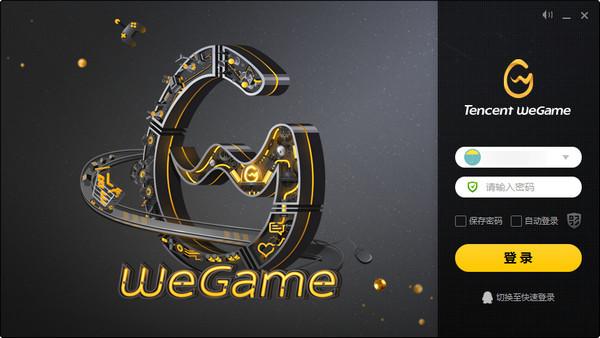 腾讯Wegame第1张预览图