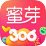 蜜芽宝贝iPhone版 v8.2.1 免费版