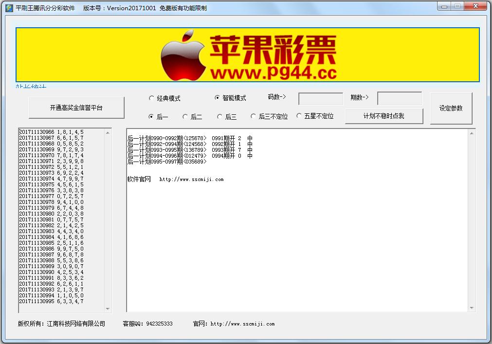 平刷王腾讯分分彩软件 v1.71225 免费版