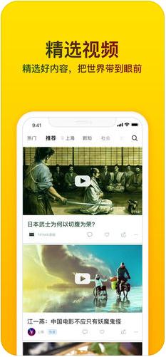 梨视频 v5.4.7 iPhone版