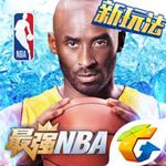 最强NBA v1.10.212.155 ios版